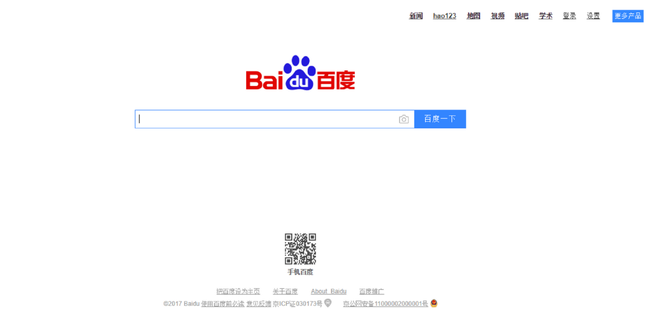 Search in China: myth busting SEO on Baidu