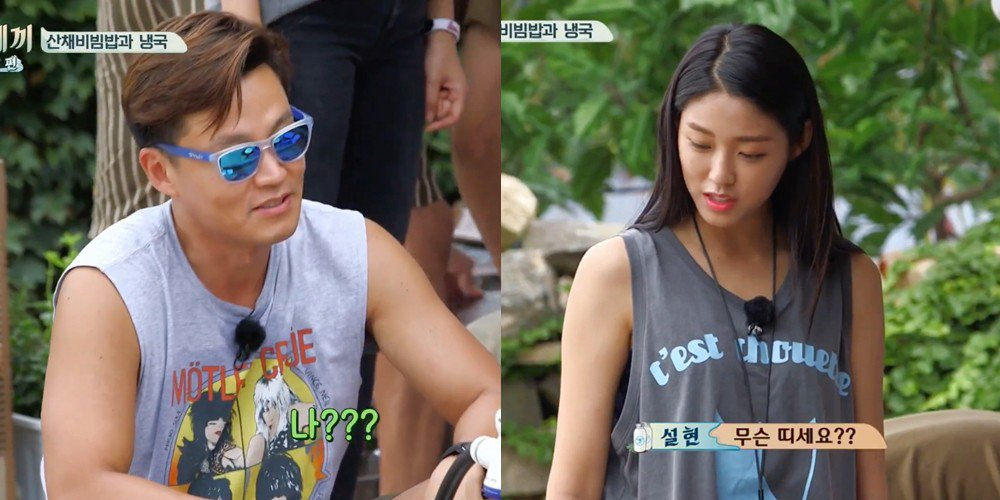 Lee Seo Jin is scared to ask how old AOA Seolhyun's parents are for fear he might be the same age