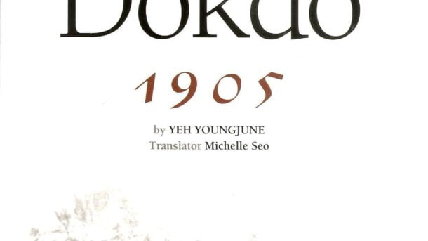 CHRONICLE OF DOKDO, by Yeh Youngjune,  English language paperback edition, 2013
