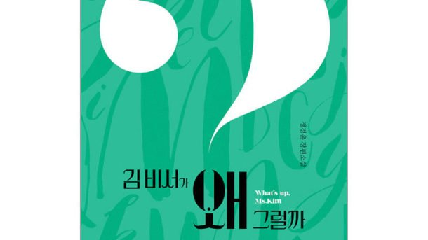 What's Wrong with Secretary Kim Vol. 2 K-Drama Original Novel Book Park Seo-joon