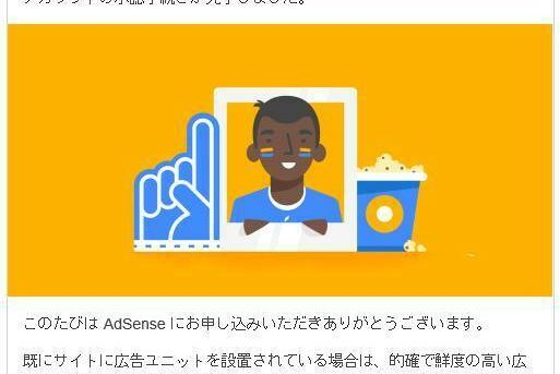 Google Adsense Japan non hosted account and with approved domain