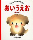 4 picture book for babies (SEO Oh) aiueo (1992) ISBN: 4062527049 [Japanese Impo