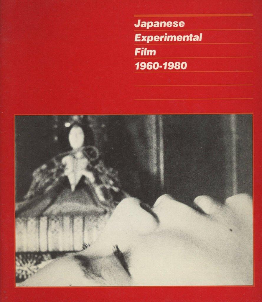 American Federation Of Arts / Japanese Experimental Film 1960-1980 1st ed 1981