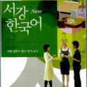 Seo Gang Korean Grammar Reading Speaking Writing Language Study Book Basic_NU