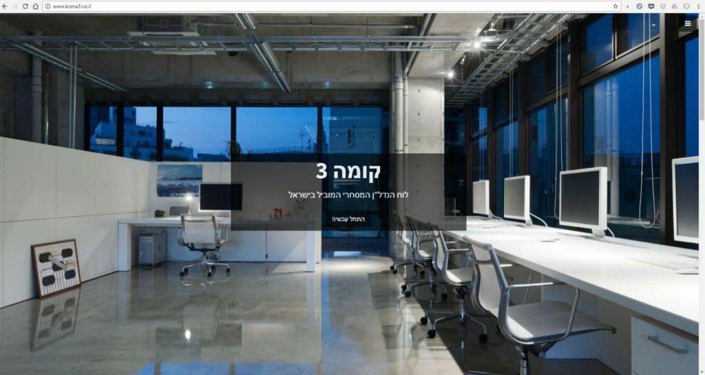 Biggest Website for Commercial Real-Estate in Israel