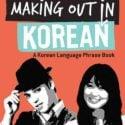 MORE MAKING OUT IN KOREAN - SEO, GHI-WOON/ KINGDON, LAURA/ BACKE, CHRIS (ILT)/ L