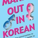 NEW - More Making Out in Korean (Making Out Books) by Seo, Ghi-woon