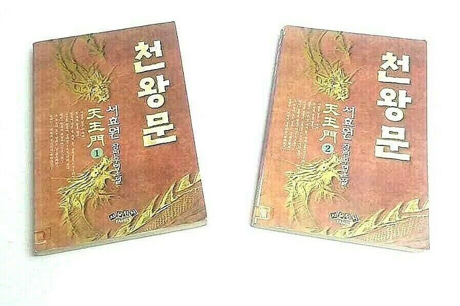 KOREAN PAPERBACK Book 1 & Book 2 천왕문 Cheonwangmun HISTORY ARCHITECTURE 서효원